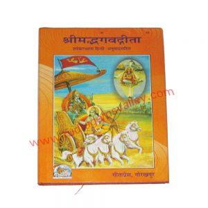 Gita press (geeta press) hindu religious books Gita (Geeta)- Shankarbhashya, code 10, size 19x27 cm., weight approx 0.960 Kg.