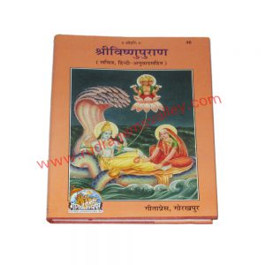 Gita press (geeta press) hindu religious books Sri Vishnu Puran, code 48, size 19x27 cm., weight approx 0.990 Kg.